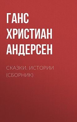 Ганс Андерсен - Сказки. Истории (сборник)