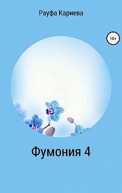 Рауфа Кариева - Фумония 4