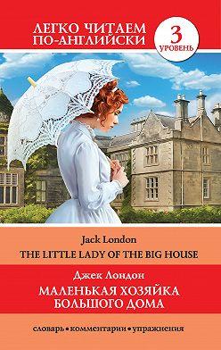 Джек Лондон - Маленькая хозяйка большого дома / The Little Lady Of The Big House