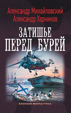 Александр Михайловский - Затишье перед бурей
