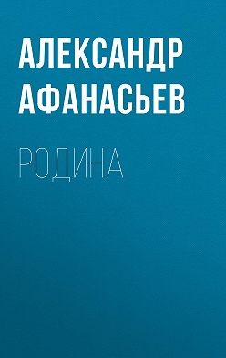 Александр Афанасьев - Родина
