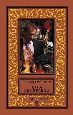 Василий Веденеев - Игра без правил