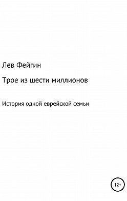 Лев Фейгин - Трое из шести миллионов