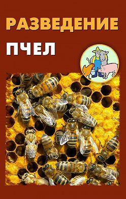 Илья Мельников - Разведение пчел