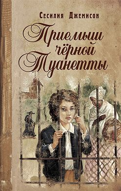 Сесилия Джемисон - Приемыш черной Туанетты