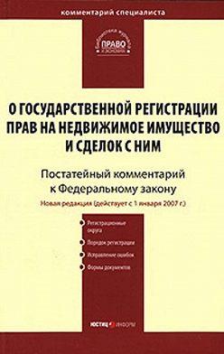 Коллектив авторов - Комментарий к Федеральному закону «О государственной регистрации прав на недвижимое имущество и сделок с ним» (постатейный)
