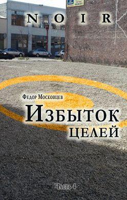 Федор Московцев - Избыток целей