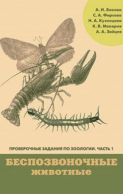 Артем Зайцев - Проверочные задания по зоологии. Часть 1. Беспозвоночные животные