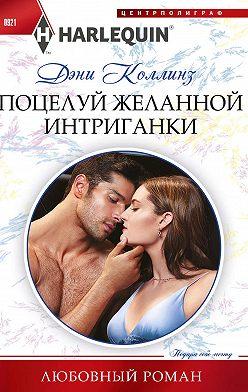 Дэни Коллинз - Поцелуй желанной интригантки