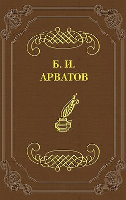 Борис Арватов - Алексей Гастев. Пачка ордеров. Рига, 1921г.