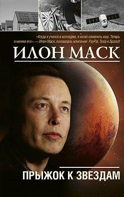 Алексей Шорохов - Илон Маск: прыжок к звездам