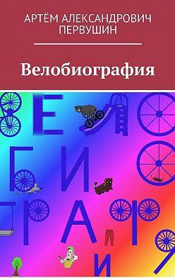 Артём Первушин - Велобиография