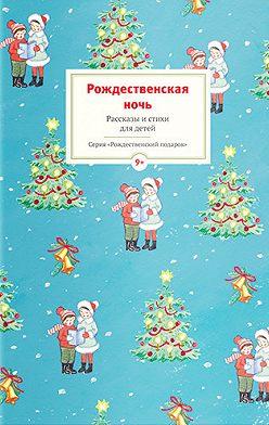 Сборник - Рождественская ночь. Рассказы и стихи для детей