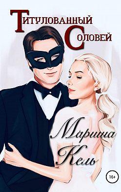 Мариша Кель - Титулованный Соловей