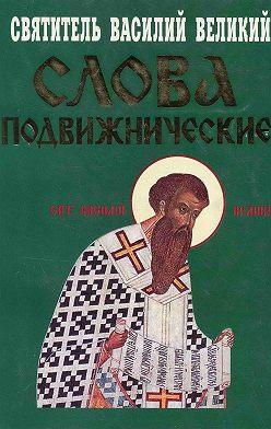 святитель Василий Великий - Слова подвижнические