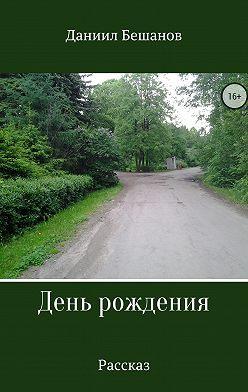 Даниил Бешанов - День рождения