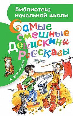 Виктор Драгунский - Самые смешные Денискины рассказы (сборник)