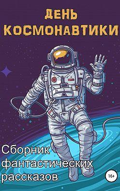 Анна Орехова - День космонавтики