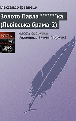 Олександр Ірванець - Золото Павла *******ка. (Львівська брама-2)