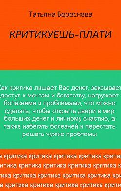 Татьяна Береснева - Критикуешь – плати