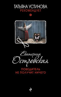 Екатерина Островская - Победитель не получит ничего