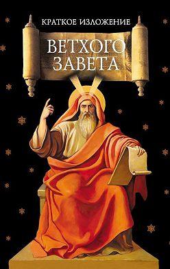 Неустановленный автор - Краткое изложение Ветхого Завета