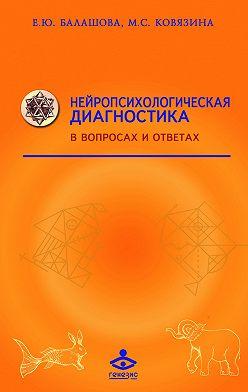 Мария Ковязина - Нейропсихологическая диагностика в вопросах и ответах