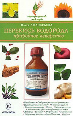 Ольга Афанасьева - Перекись водорода – природное лекарство