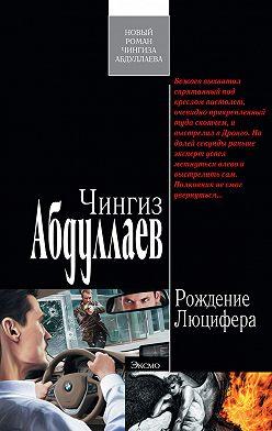 Чингиз Абдуллаев - Рождение Люцифера