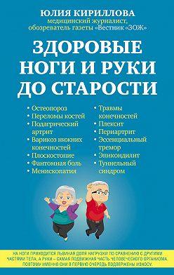 Юлия Кириллова - Здоровые ноги и руки до старости