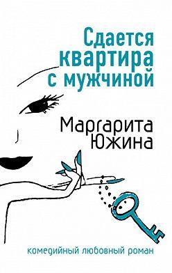 Маргарита Южина - Сдается квартира с мужчиной