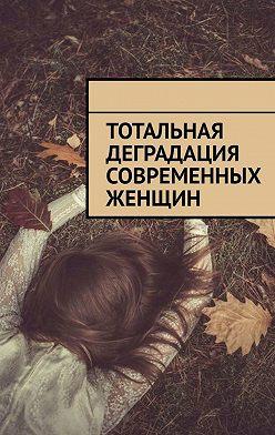 Алексей Голдин - Тотальная деградация современных женщин