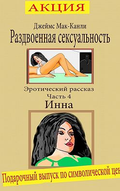 Джеймс Мак-Канли - Раздвоенная сексуальность. Эротический рассказ. Часть 4. Инна