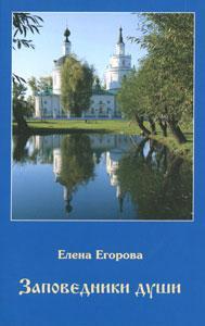 Елена Егорова - Заповедники души