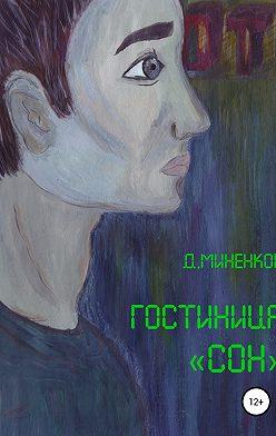 Дмитрий Миненков - Гостиница «Сон»