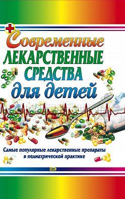 Тамара Парийская - Современные лекарственные средства для детей