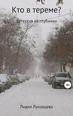 Лидия Луковцева - Кто в тереме?