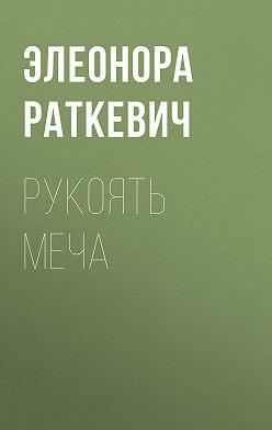 Элеонора Раткевич - Рукоять меча