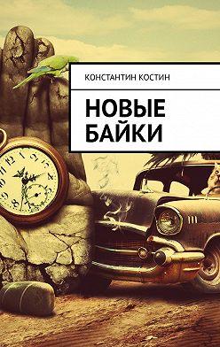 Константин Костин - Новые байки