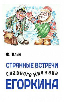 Ф. Илин - Странные встречи славного мичмана Егоркина