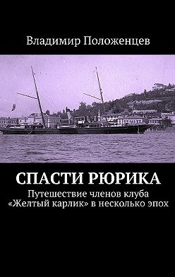 Владимир Положенцев - Спасти Рюрика