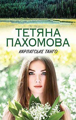 Тетяна Пахомова - Карпатське танго