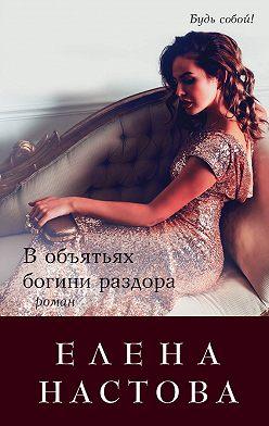 Елена Настова - В объятьях богини раздора