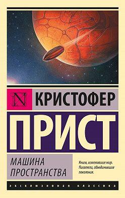 Кристофер Прист - Машина пространства