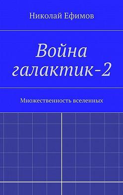 Николай Ефимов - Война галактик-2