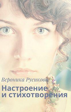 Вероника Русикова - Настроение истихотворения