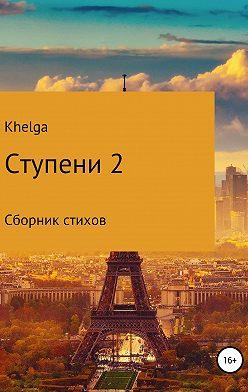 Khelga - Ступени 2