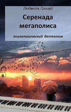 Людмила Грицай - Серенада мегаполиса