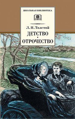 Лев Толстой - Детство. Отрочество (сборник)