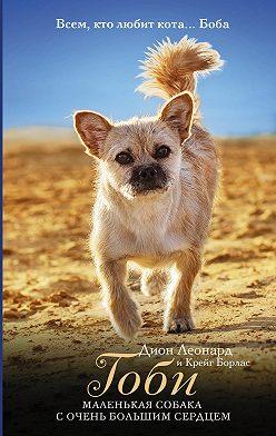 Дион Леонард - Гоби – маленькая собака с очень большим сердцем